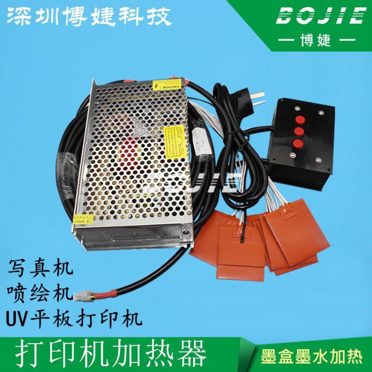 噴繪機墨水加熱器 二級墨盒加熱器 柯尼卡 精工 賽爾噴頭墨盒加熱