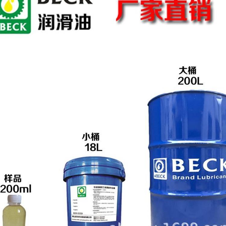 【进口弯管油】BECK 金属拉伸油弯管油成型油Supi2100系列 200L