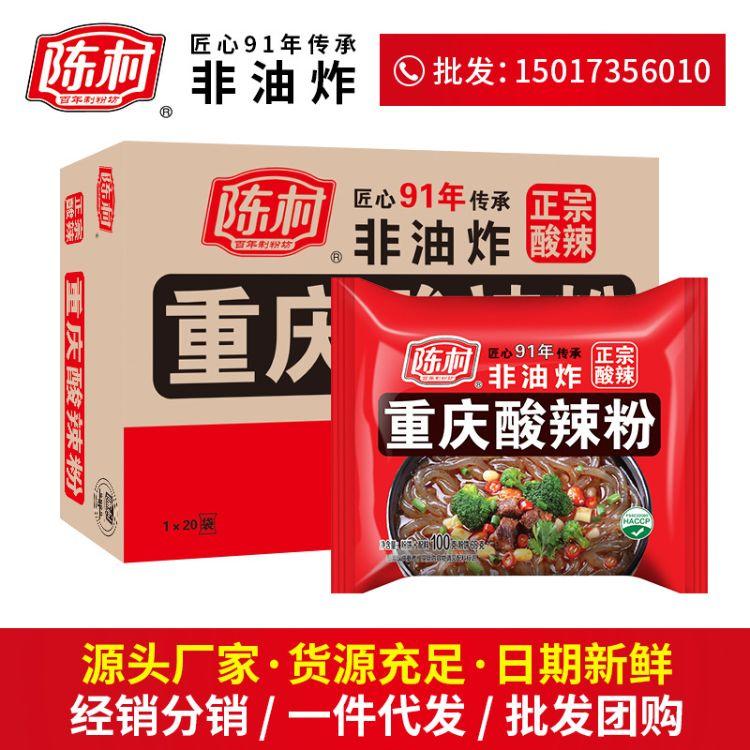陈村重庆酸辣粉 非油炸粉面 20袋箱装 正宗酸辣细红薯粉条带调料