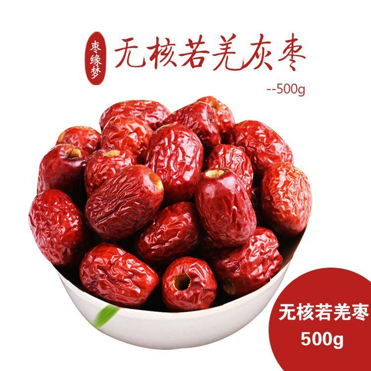 枣缘梦即食红枣 空心枣 无核新疆特产若羌红枣 免洗自然风干红枣
