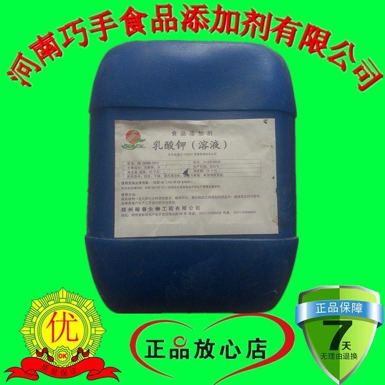 乳酸钾食品级乳酸钾防腐剂 抗氧化剂 酸度调节剂食品添加剂1kg