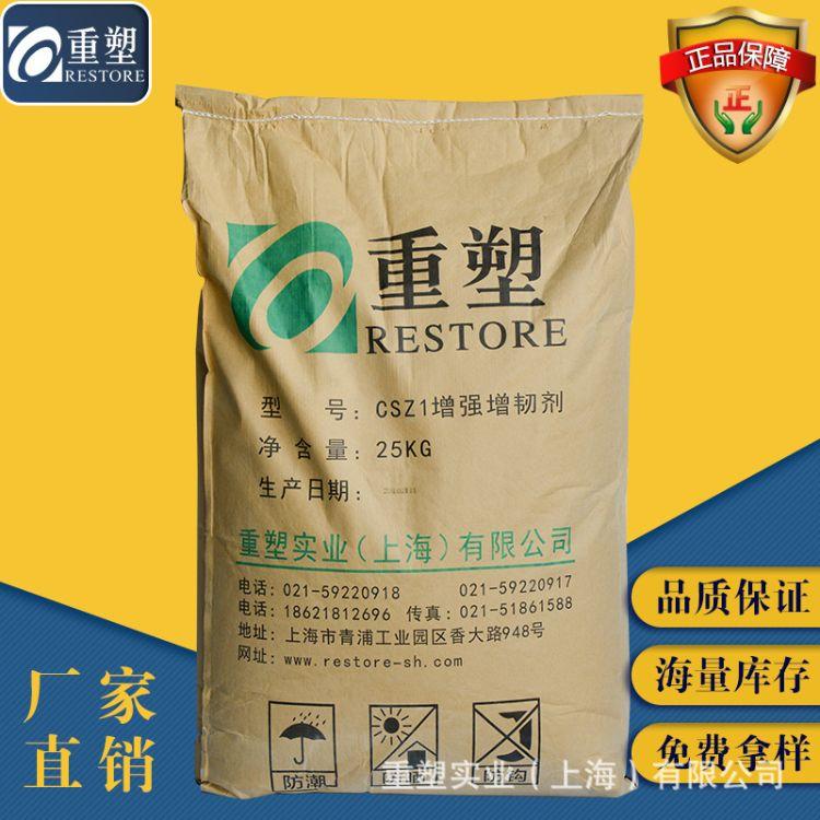 CSZ1增强增韧剂 增韧剂 增强剂