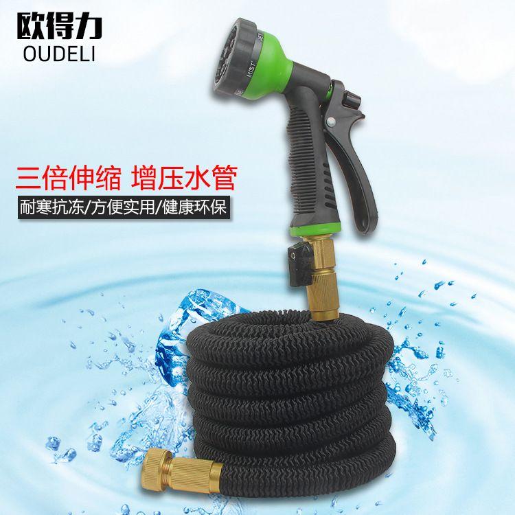 伸缩水管 花园水管 家用洗车25FT 各规格定制 厂家直销