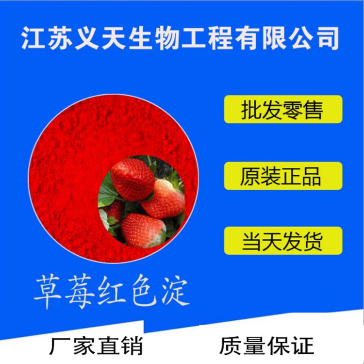 食用色素 油溶复配草莓红色素 樱桃红色素 天然着色剂