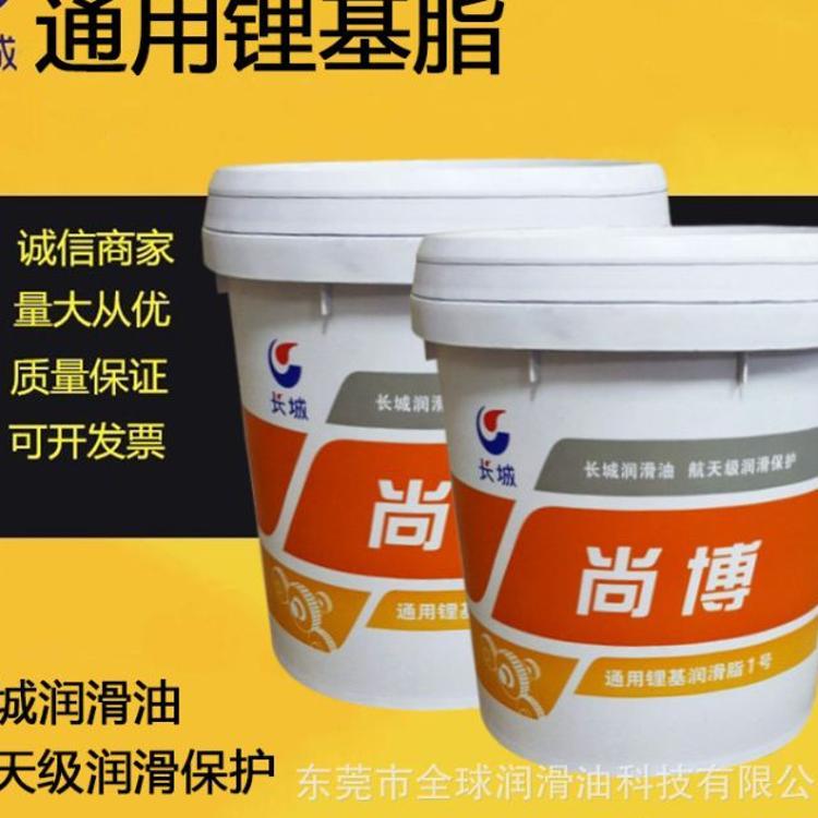 长城尚博润滑脂1号通用锂基脂 轴承黄油润滑油 量大从优