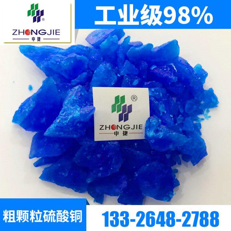 广州无水硫酸铜颗粒 粗颗粒硫酸铜 蓝矾 胆矾 工业硫酸铜批发