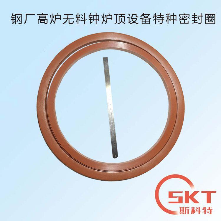 高炉炉顶放散阀密封圈、放向阀密封圈、阀板密封圈、盲板阀密封圈