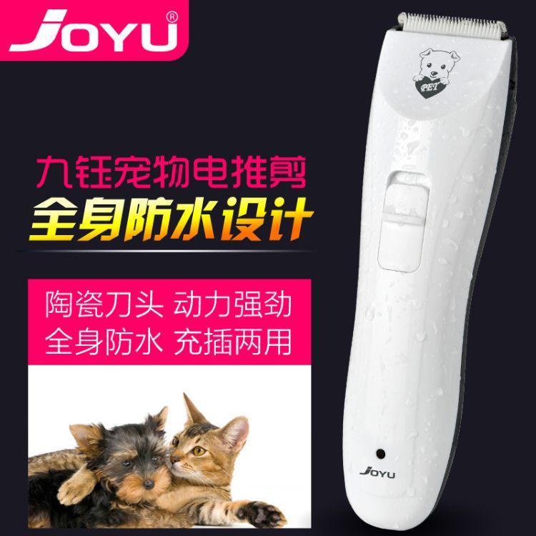 九钰防水宠物电推剪猫泰迪狗狗剃毛器充电推子狗毛剪毛器PHC-520