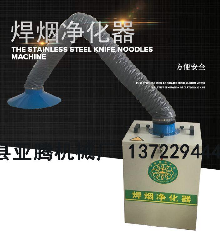 厂家直销移动式旱烟机 旱烟净化器 焊接烟尘净化处理设备