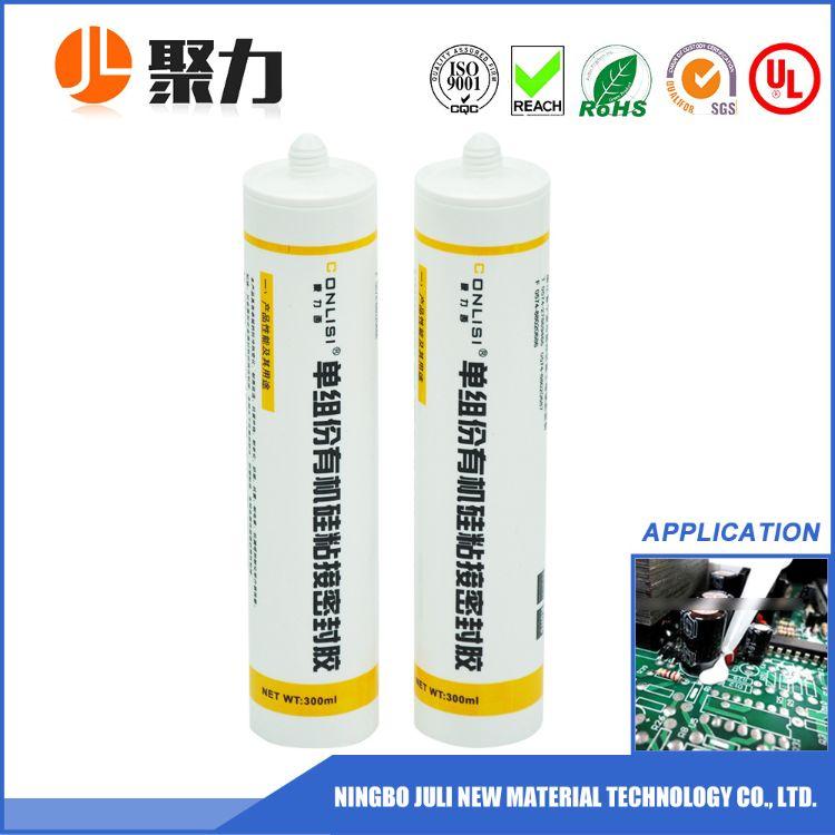 【聚力】有机硅密封胶 高性能粘接胶 单组份室温硫化 黑色有机硅