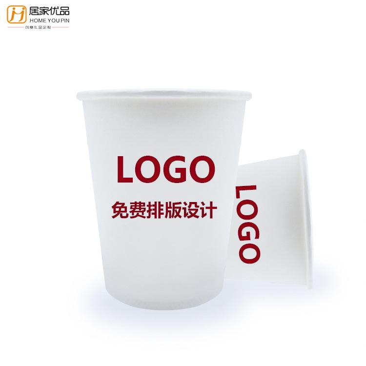 定制印刷加厚木浆热饮一次性纸杯 7/9盎司广告促销礼品饮水纸杯