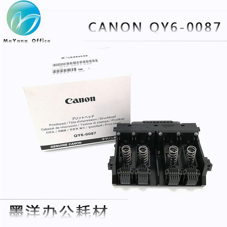 適用佳能CANON QY6-0087 原裝 打印頭 噴頭 IB4020 IB4050 IB4080
