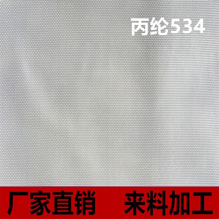 滤布 丙纶534滤布 空气滤布 复丝滤布