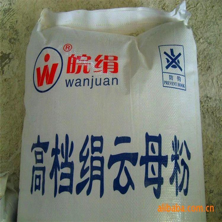 厂家直销白云母粉 涓母粉 橡胶 塑料 涂料专用填充剂 现货供应