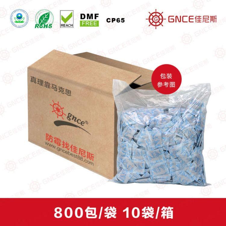 佳尼斯防霉干燥剂3g包装,带防霉功能的干燥剂,防霉片干燥剂合一