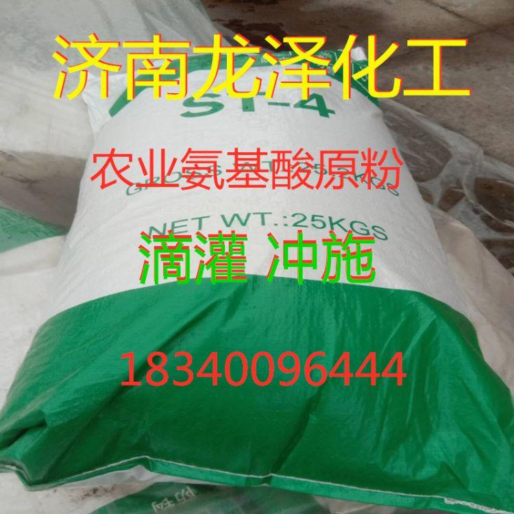 复合氨基酸原粉 农用氨基酸 滴灌冲施全水溶 水产用氨基酸原粉