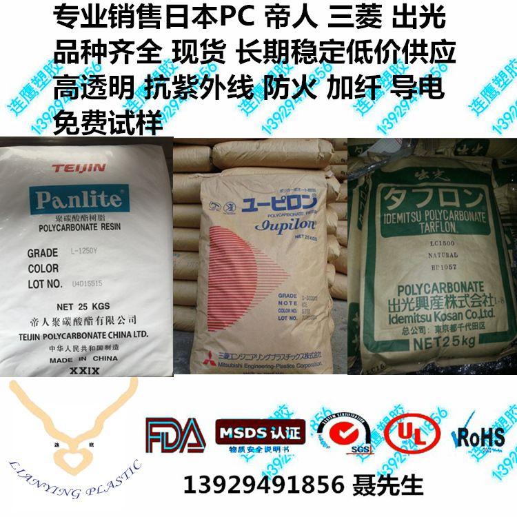 铁氟龙增强 PC日本三菱LGH2230M, LGH2330M,LGH2410M