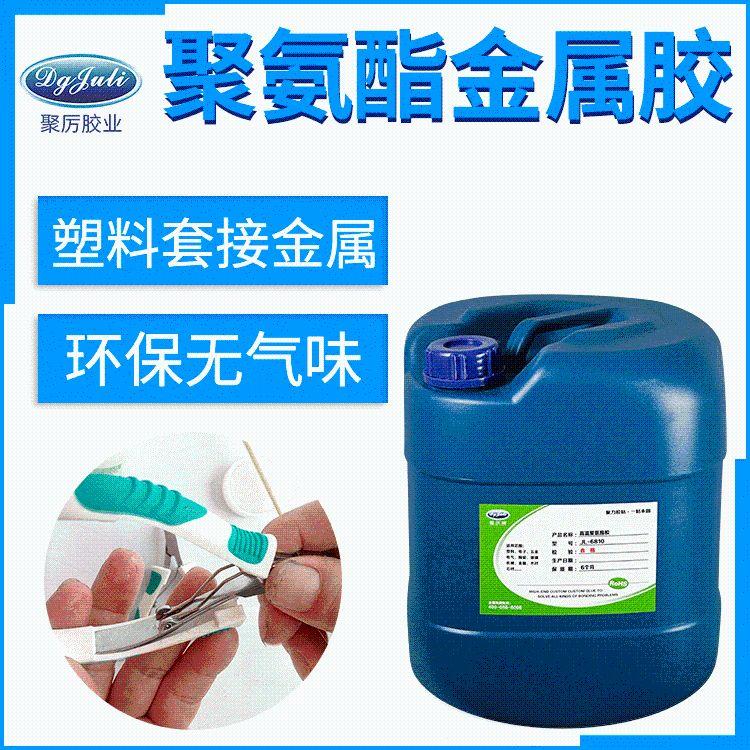 聚力JL-6810耐高温聚氨脂粘金属尼龙塑料胶水 PP套接金属专用胶水
