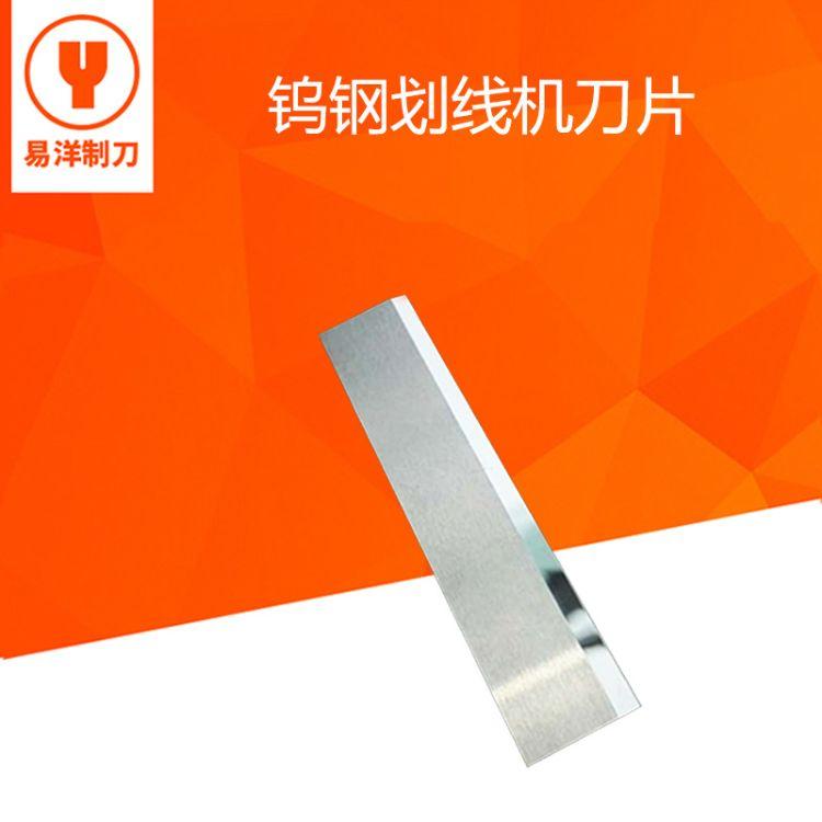 福瑞祥等配件40x10x0.5 钨钢不干胶划线机刀片 不干胶切割刀片