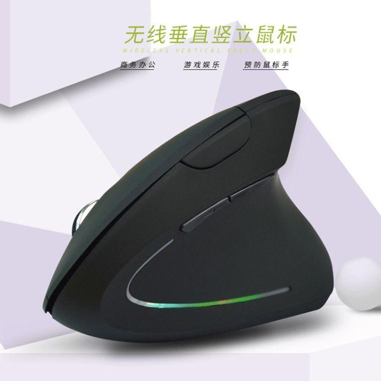 工厂握式垂直鼠标 无线光电五代立式鼠标 创意电脑配件人体工程学