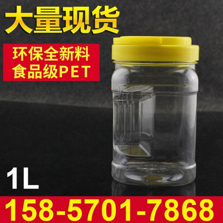 定制 1L方形2斤装蜂蜜瓶 PET广口食品塑料瓶 手提黄盖蜂蜜罐