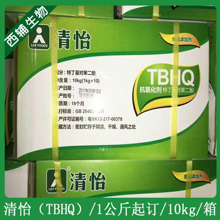 厂家直销 现货批发食品级 清怡 TBHQ 特丁基对苯二酚