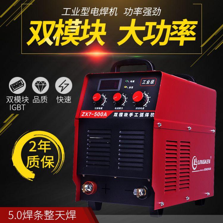 领肯电焊机400 500双模块工业机逆变直流两用380V碳弧气刨焊机