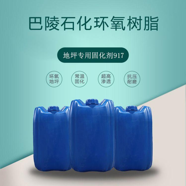 环氧树脂固化剂917 黑固化剂 环氧地坪专用固化剂 厂家直销货源