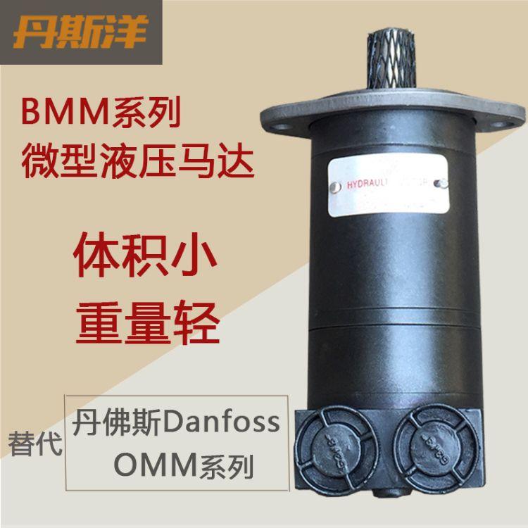 油马达 微型高速小尺寸 BMM/OMM马达 替代Danfoss丹佛斯液压马达