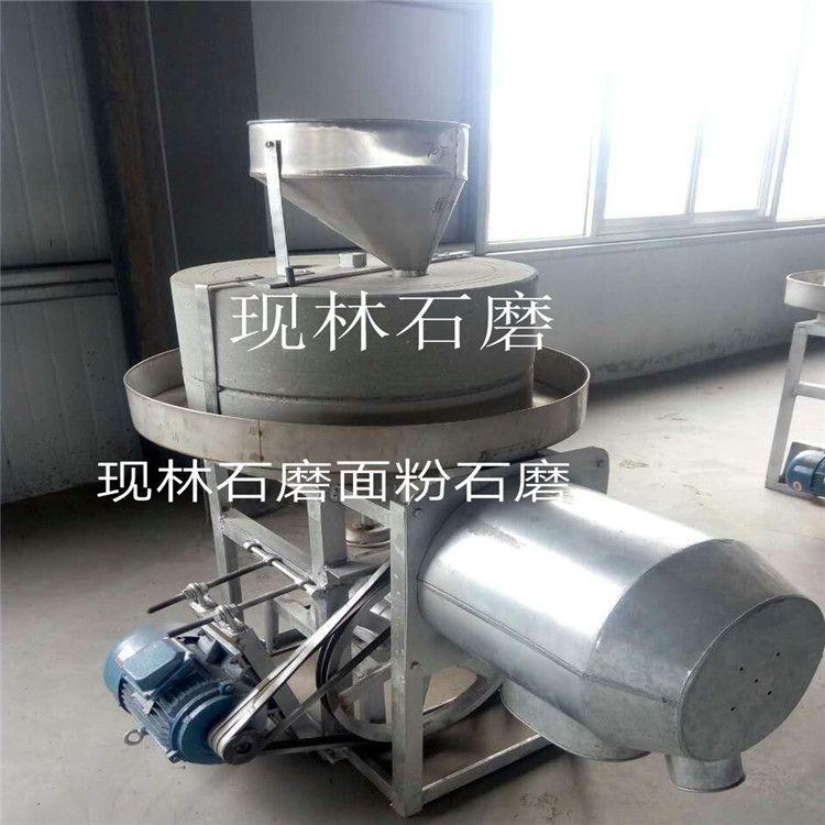 面粉芝麻酱豆浆豆腐石磨机香油石磨机电动面粉石磨机芝麻清洗机