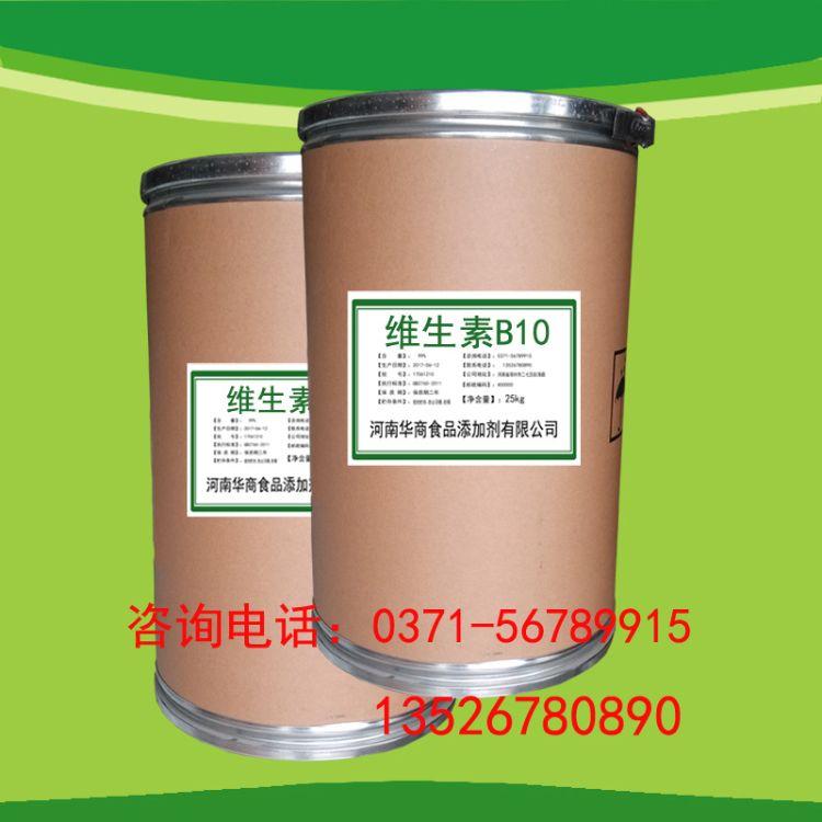 供应:食用维生素 维生素B10 维生素R B族维生素 量大从优