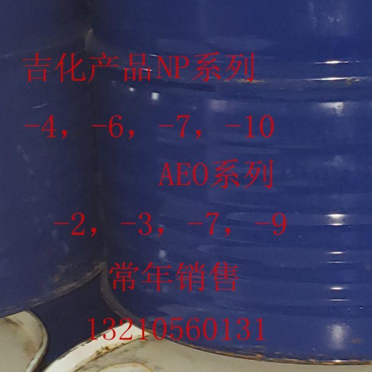 供应乳化剂AEO-2,MOA-2(脂肪醇聚氧乙烯醚2)济南总经销,