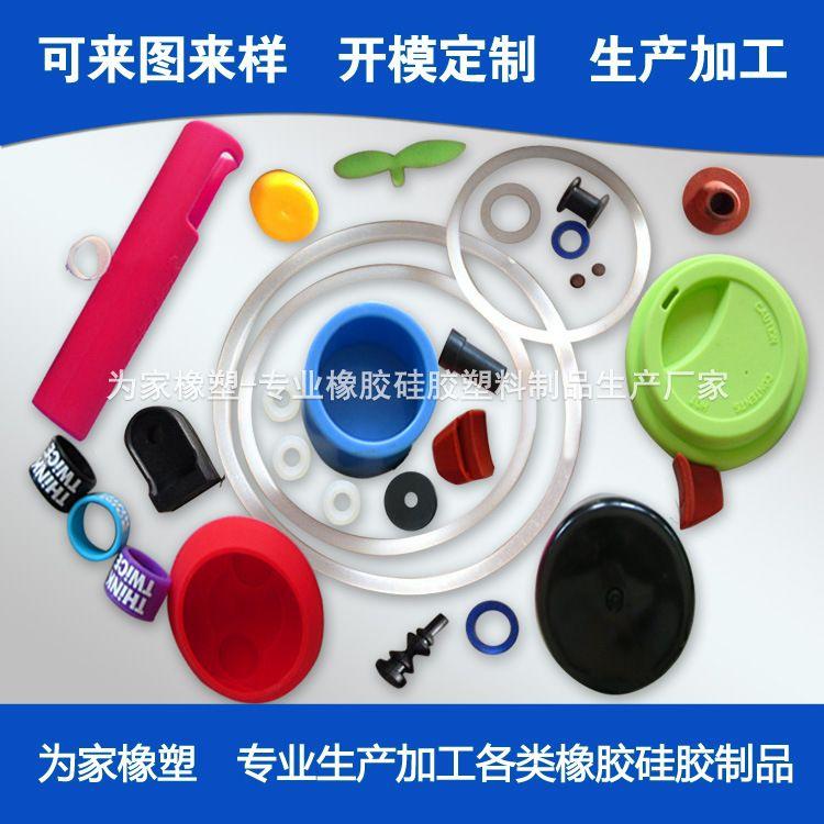 硅橡胶产品 硅橡胶制品生产加工定制 开模定做 橡胶产品硅胶产品