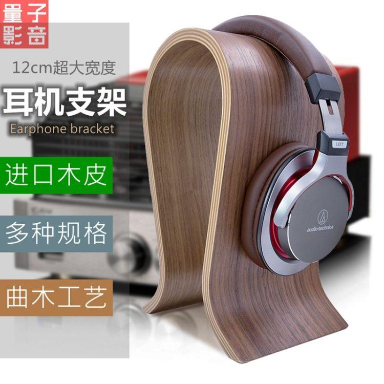 snufkin耳机支架头戴式耳机架子创意支架实木蓝牙耳机挂架 展示架