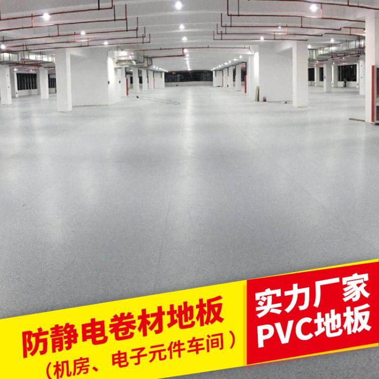 厂家供应防静电PVC地板 机房电子车间专用防静电PVC地板卷材