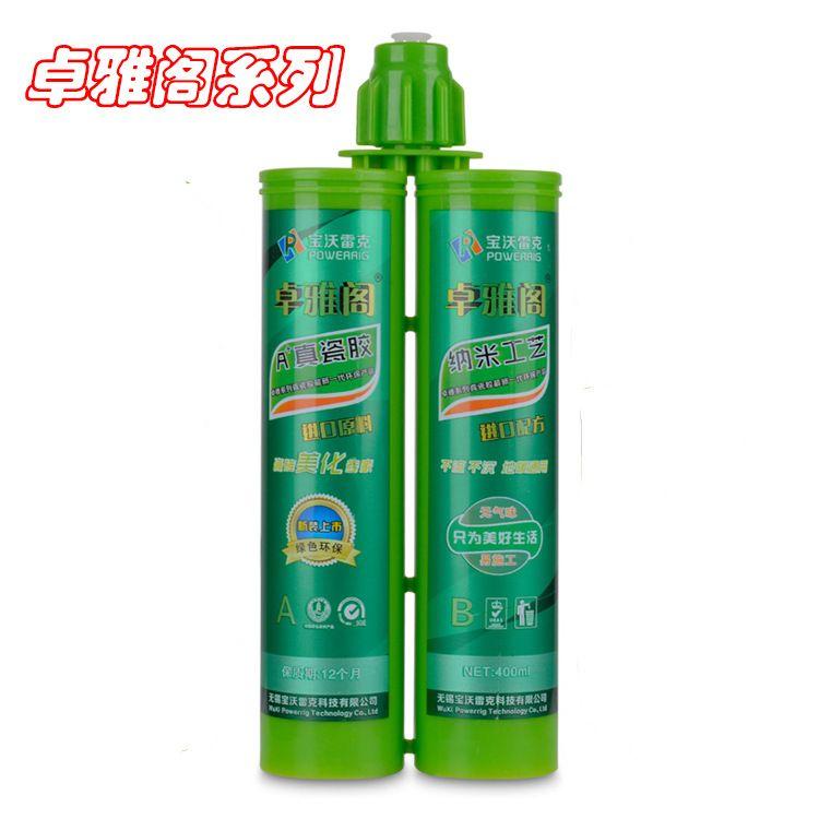 卓雅阁真瓷胶双组美缝剂真瓷胶瓷砖美缝剂绿色环保美瓷胶专用防水
