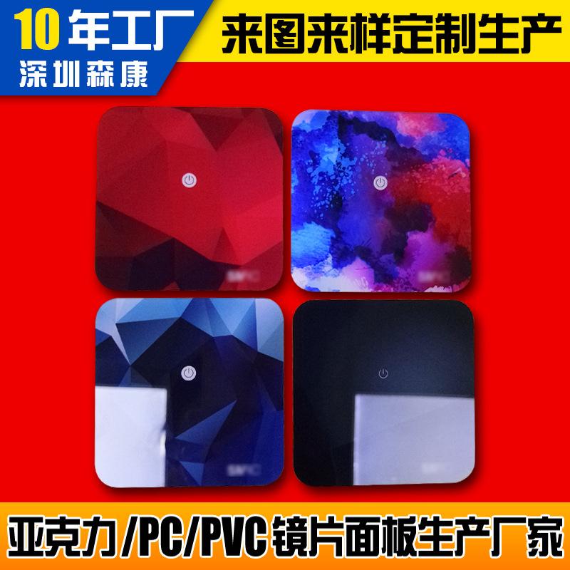 亚克力彩印镜片 PC彩印镜片 彩色丝印镜片 亚克力打印厂 彩绘工厂