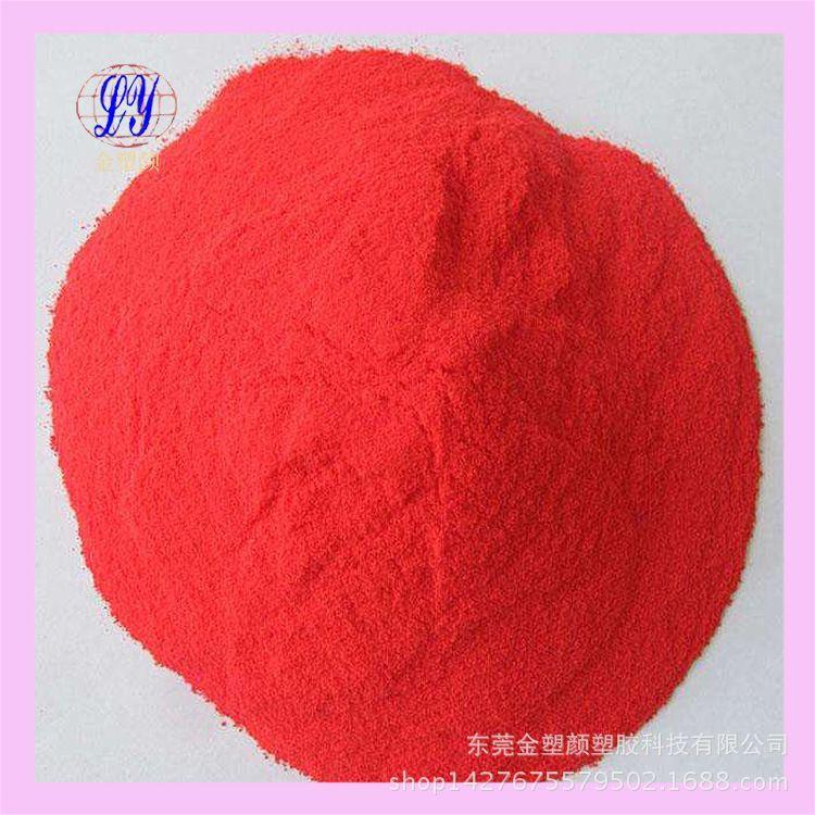 优质大红粉生产厂家直销大红粉免费拿样可定制生产各种色粉 包邮