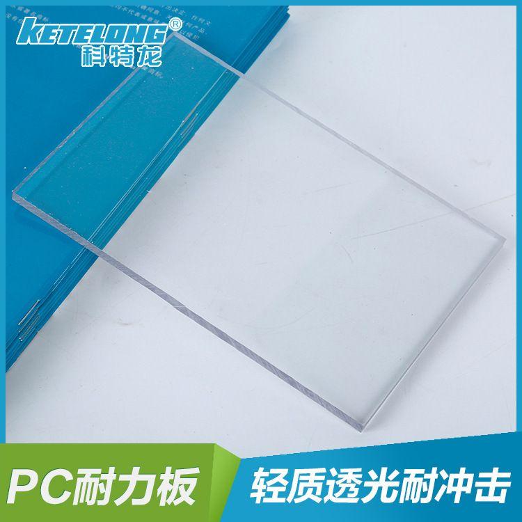 科特龙PC耐力板 1.2-13.0mm耐力板平板1.22*2.44m厂家直销