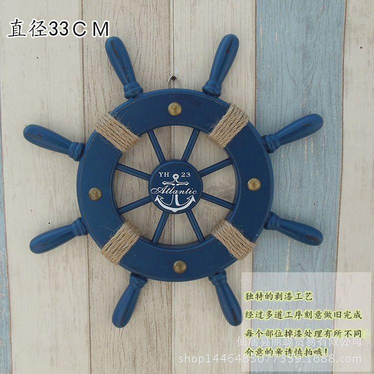 新款地中海剥漆风格舵手33公分创意带铆钉船舵家居壁饰木质工艺品