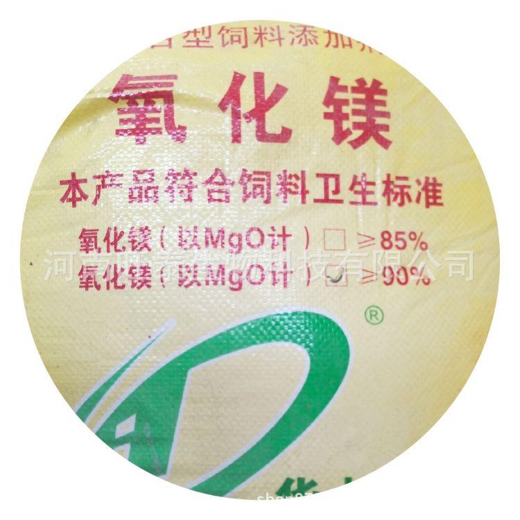 氧化镁饲料级氧化镁兽药兽用原料饲料添加剂禽畜营养补充剂