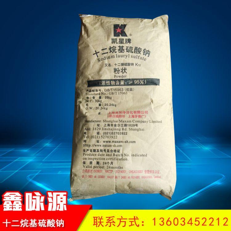 十二烷基硫酸钠 95%  K12 厂家直销 现货大量批发供应