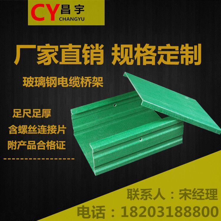 供应玻璃钢电缆桥架防火玻璃钢槽盒槽型阻燃桥架弱电玻璃钢槽盒