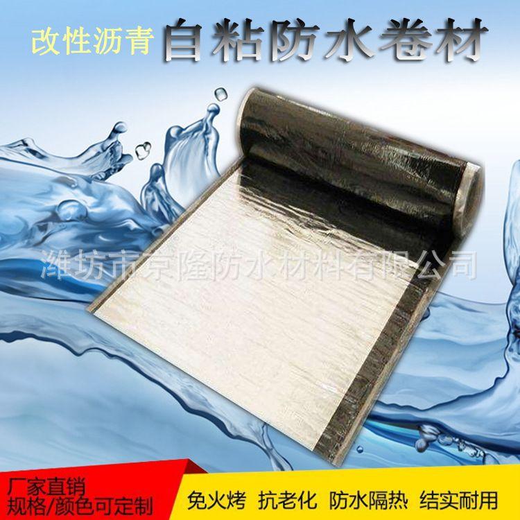 自粘防水卷材 自粘聚合物改性沥青防水卷材 屋顶堵漏专用自粘防水