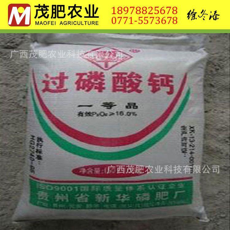磷酸二氢钙 过磷酸钙有效磷12%~16% 基肥根外追肥叶面喷洒