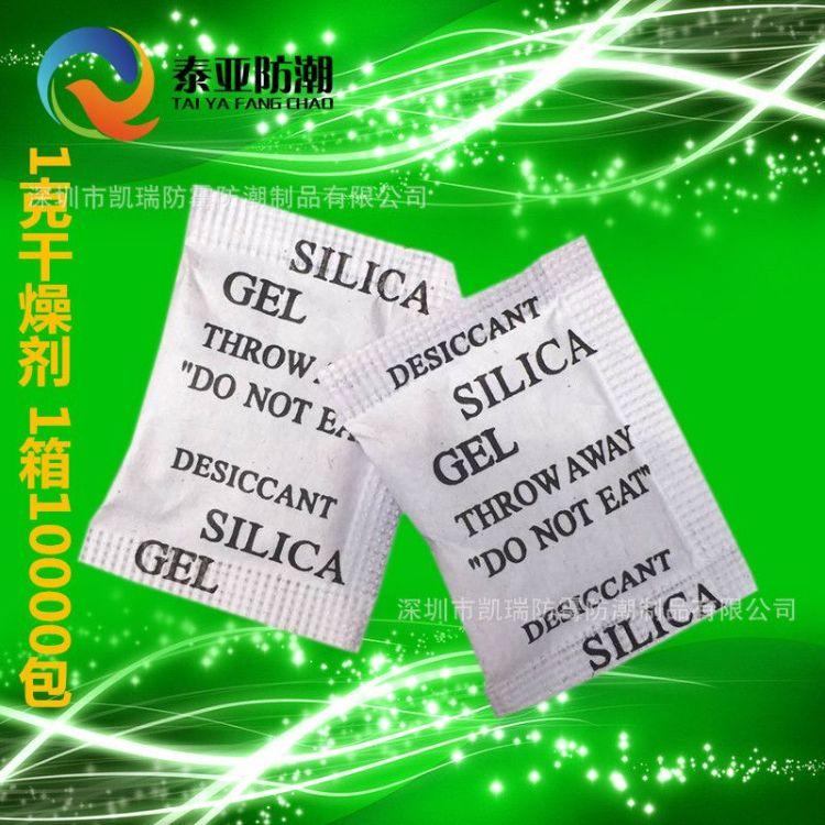 1g食品硅胶干燥剂 工业电子产品箱包服装白色颗粒硅胶干燥剂1克