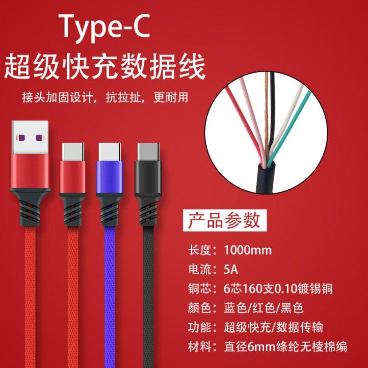新款type-c闪充线 适用于华为双协议5A超级快充数据线