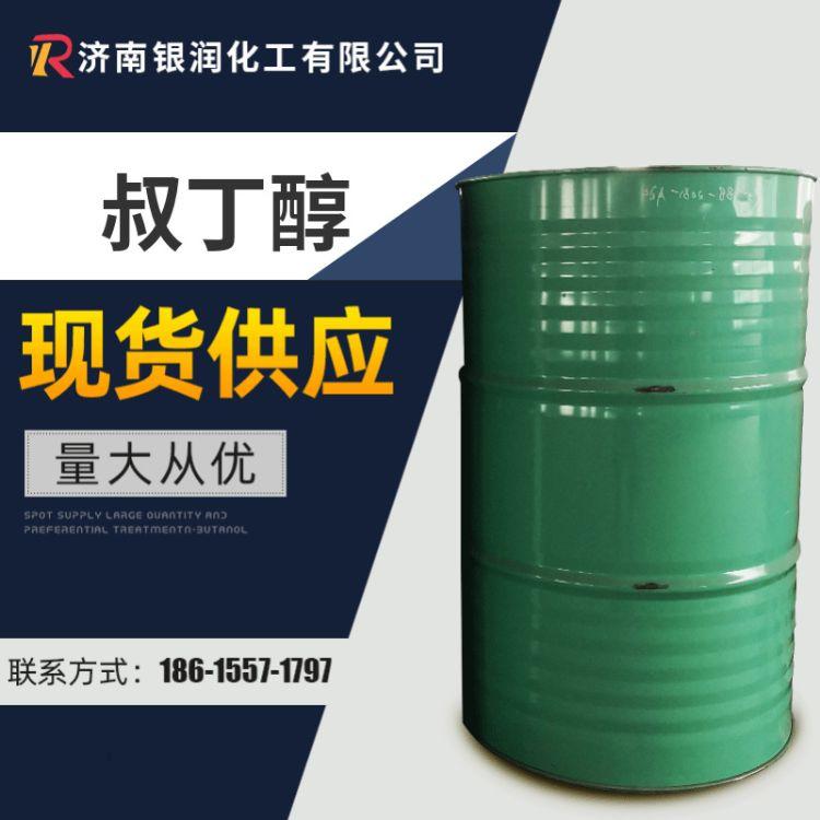 叔丁醇 工业级 厂家直销 国标桶装 当天发货 叔丁醇