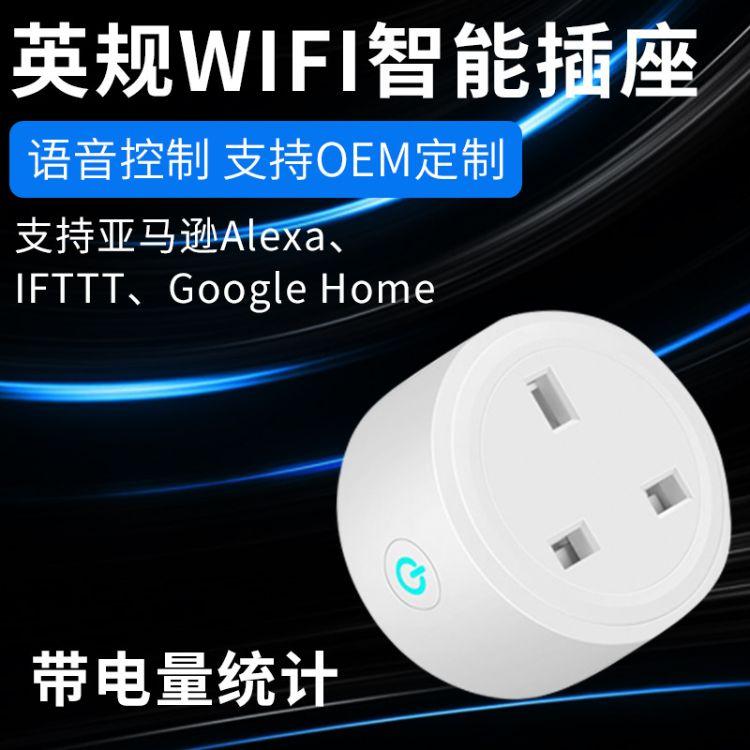 wifi智能插座英规alexa手机定时开关插座远程遥控智能家居厂家