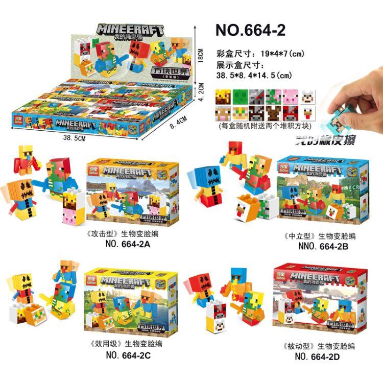 积木橡皮擦玩具 我的世界拼装玩具 卡通橡皮擦公仔 6642